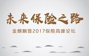 金麒麟暨2017保险高峰论坛22日召开
