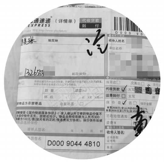 丁小姐表示,面单显示的寄件人姓名和圆通客服查到的姓名不一致。受访者供图