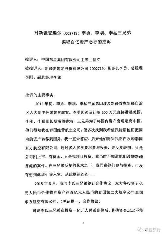东星集团董事长兰世立控诉麦趣尔实控人骗取百亿资产
