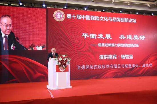 杨智呈:未来保险销售需升级营销 供给侧创新是趋势