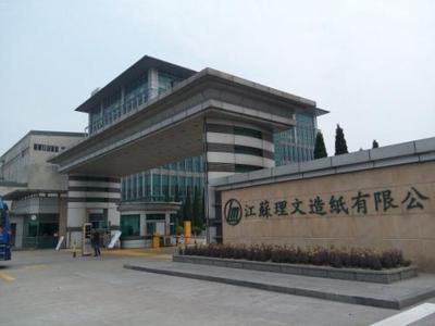 理文造纸涨近4% 玖龙纸业升逾3%