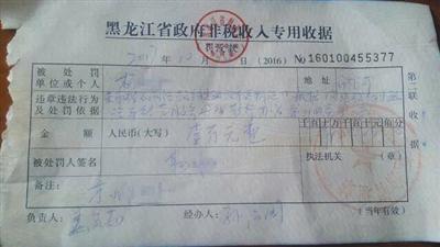 当地运管部门以非法营运为由罚款杨先生1万元。受访者供图