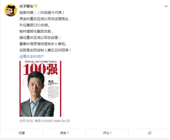 传金科总裁喻林强将与重庆总互换职位 蒋思海步入幕后