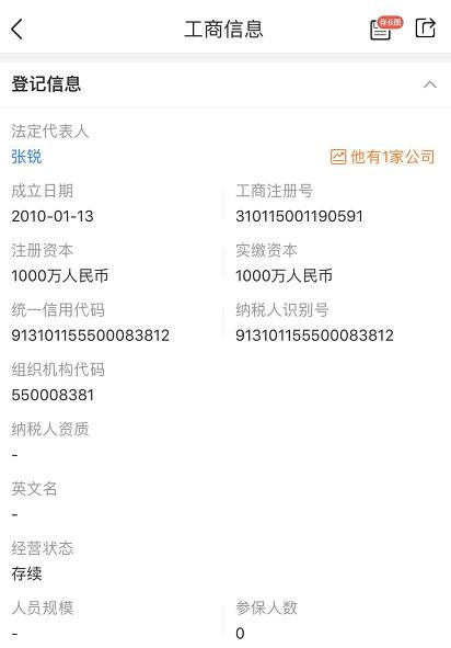 上海驿舟投资管理有限公司工商信息