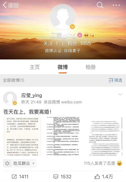 """应莹回应""""徐翔案问题解决是否会复婚"""":还没有考虑"""