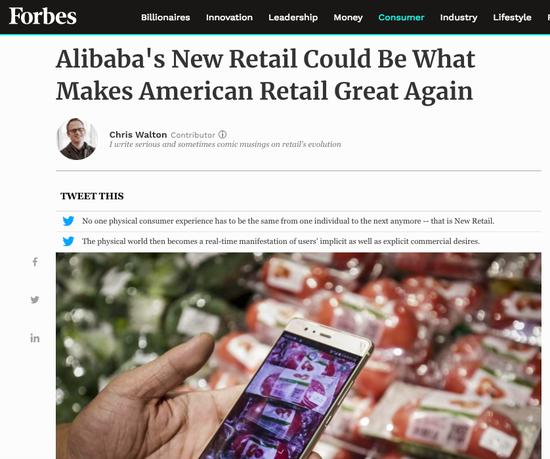 《福布斯》:阿里新零售给举步维艰的美国零售业但愿