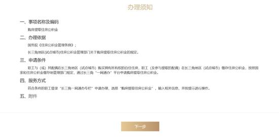 上海、南京、合肥等长三角8城试点异地购房提取公积金服务