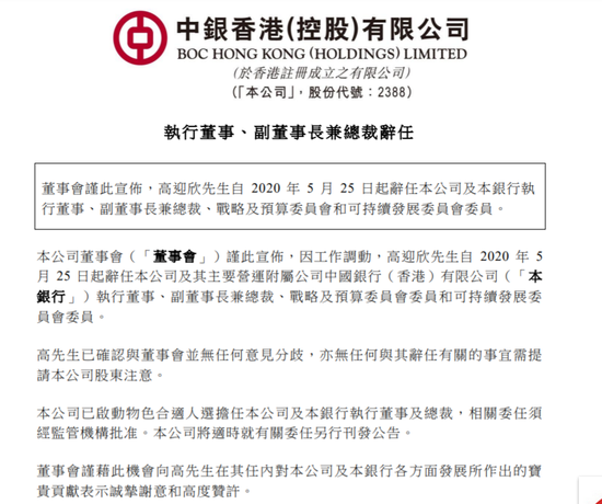 高迎欣或转往民生银行担任董事长 中银香港开始物色总裁人选