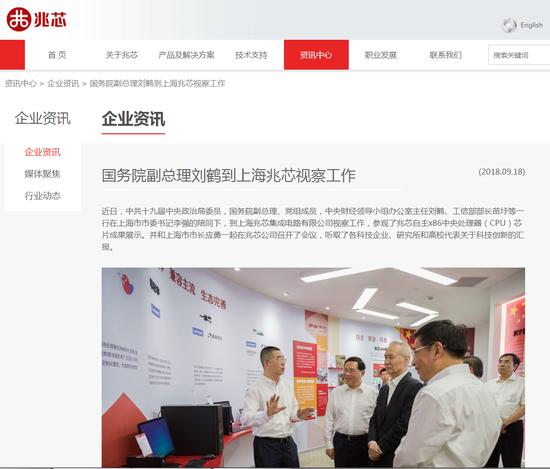 刘鹤到上海兆芯视察工作 希望核心技术方面有所突破