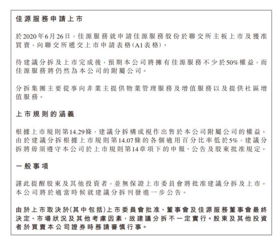佳源国际建议分拆佳源服务上市 佳源国际控股大涨5%