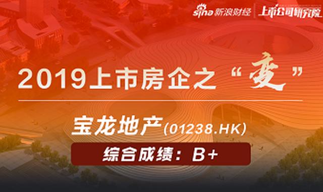 """房企图鉴:2019上市房企""""中期考"""""""