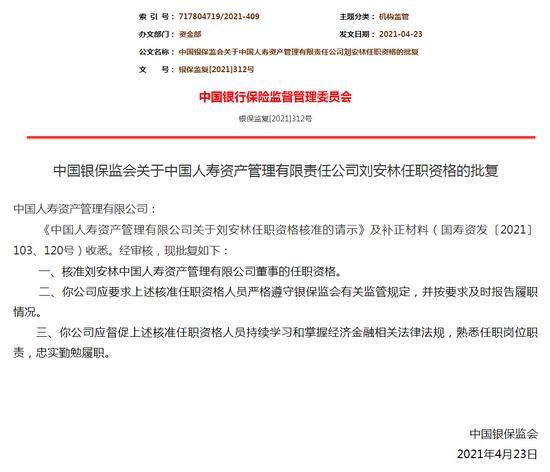银保监会:核准刘安林中国人寿资管董事的任职资格