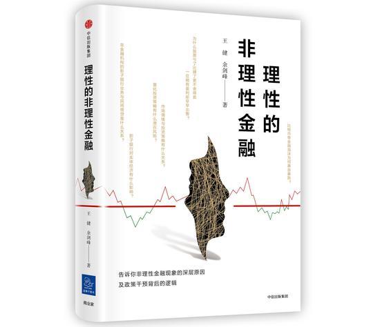 本文节选自作者新作《理性的非理性金融》 中信出版社出版