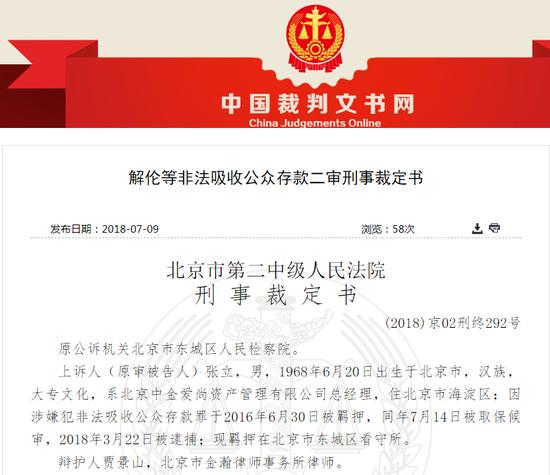 中金爱尚非法集资案主犯最高获刑6年 高息诱骗近2亿