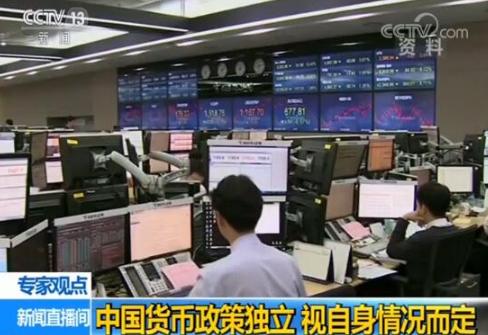中国是否会跟进美联储降息?央行这样回应