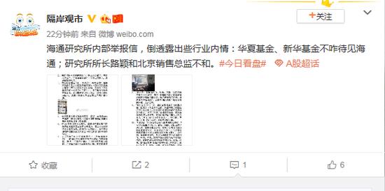 海通证券举报信爆行业内情:华夏、新华基金不喜海通