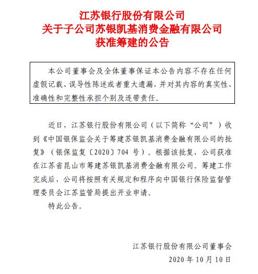 江苏银行:子公司苏银凯基消费金融有限公司获准筹建