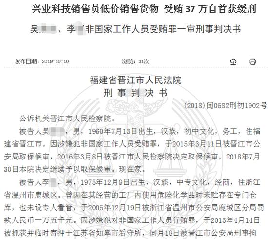兴业科技销售员低价销售货物 受贿37万自首获缓刑