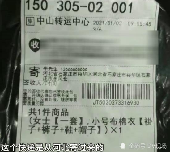 """《【超越在线登录注册】消费者莫名其妙收到""""寿衣""""快递 疑为淘宝卖家报复》"""
