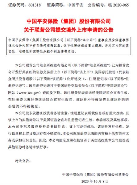 中国平安:陆金所控股提交境外上市申请