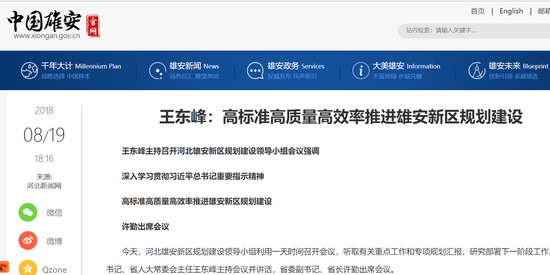 """""""王东峰:高标准高质量高效率推进雄安新区规划建设"""