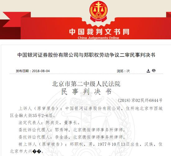 事起国泰君安IPO:银河证券未给离职员工发项目奖被告