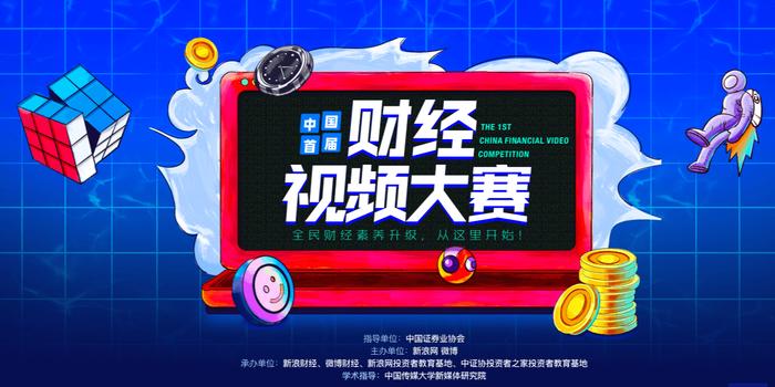 2020中国首届财经视频大赛
