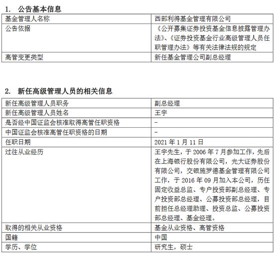董事变更后 西部利得基金新任王宇、蔡晨研、孙威为副总经理
