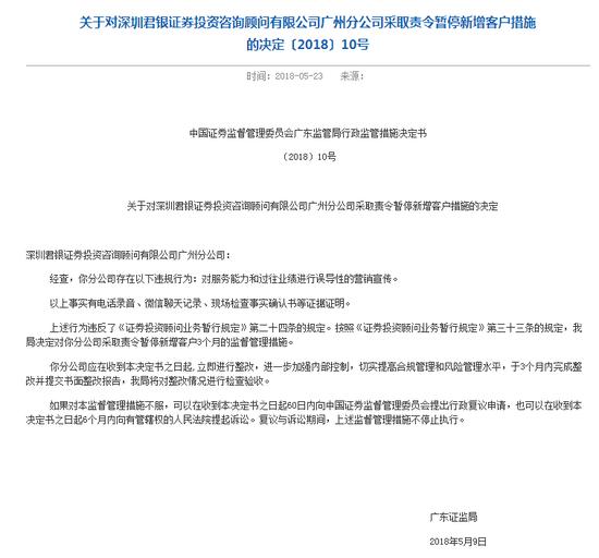 深圳君银误导性营销宣传 被责令暂停新增客户3个月