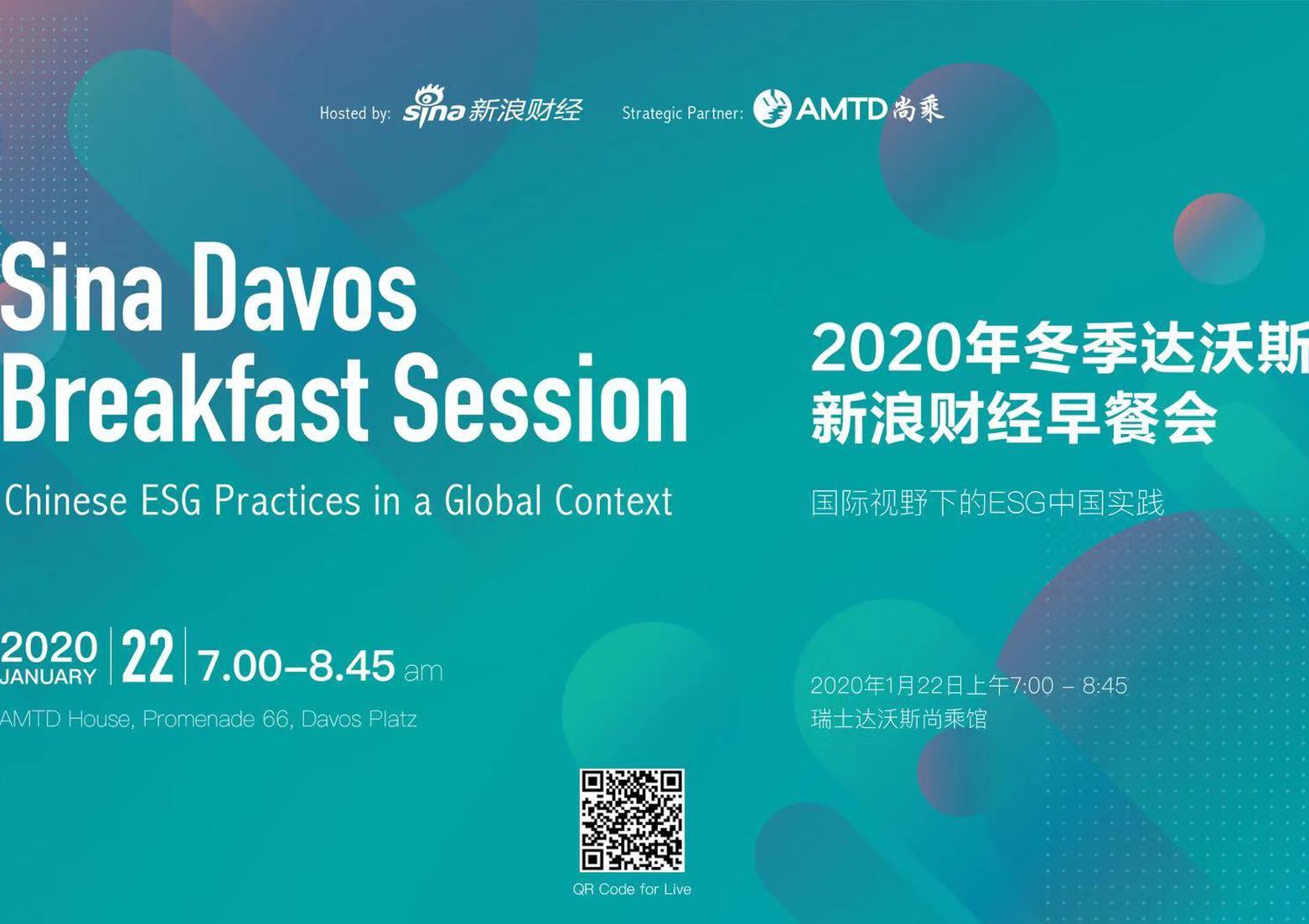 达沃斯新浪财经早餐会:国际视野下的ESG中国实践