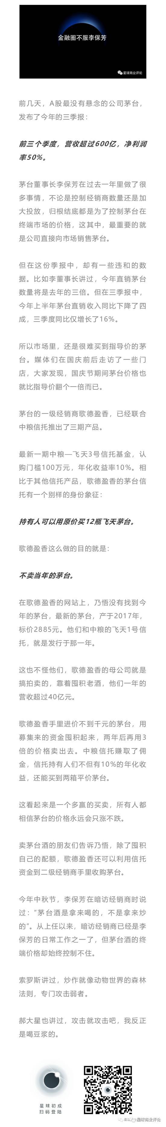 2019创新创业项目_金融圈不服李保芳