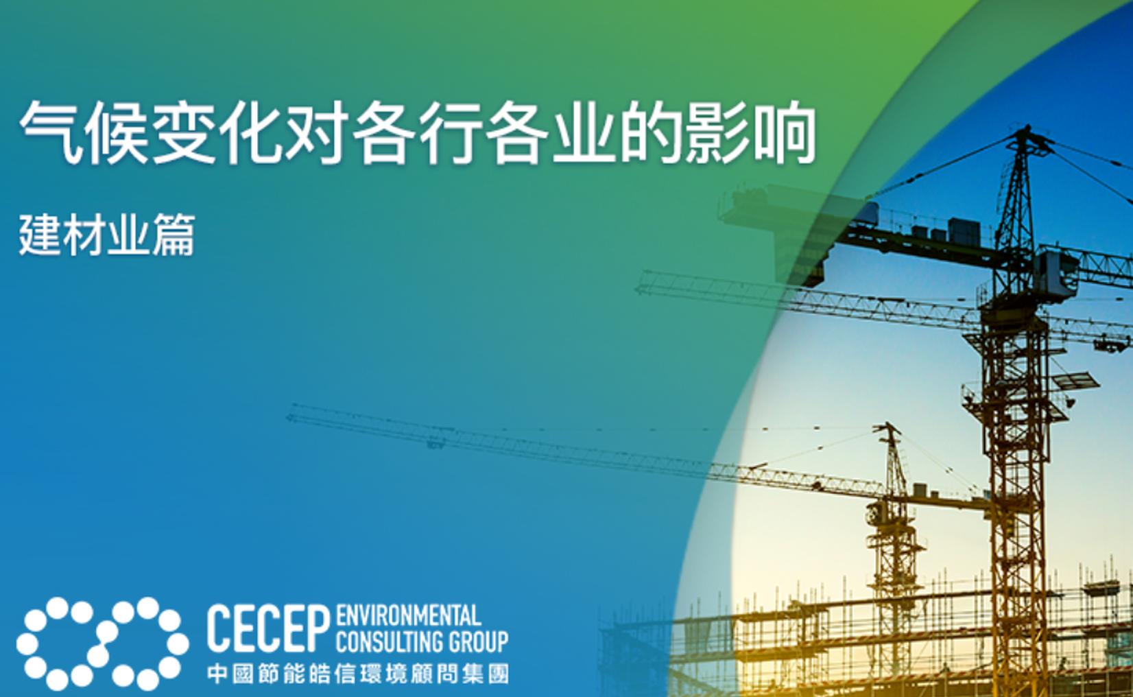 气候变化对建材业的影响
