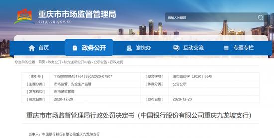 """中国银行被罚20.5万元 根治银行""""乱收费""""需多措并举"""