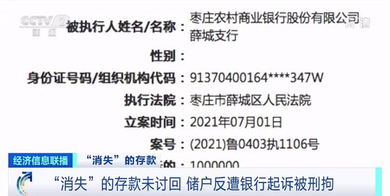 100万元存枣庄银行 5年后仅剩1元?!到底怎么回事?