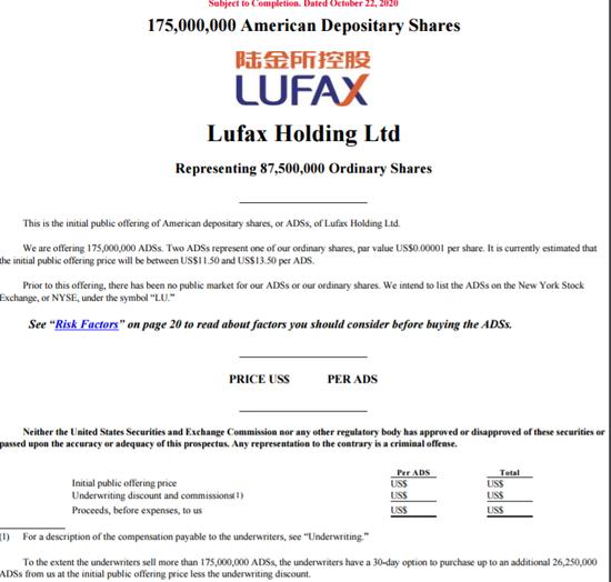 陆金所更新招股书公布IPO定价区间 新增多家承销商