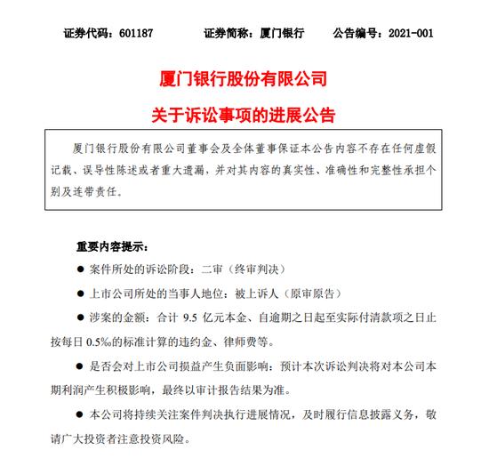 10亿票据大案迎来最高法宣判:宁波银行败诉,厦门银行获赔