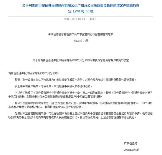 湖南巨景误导性营销宣传 被责令暂停新增客户3个月
