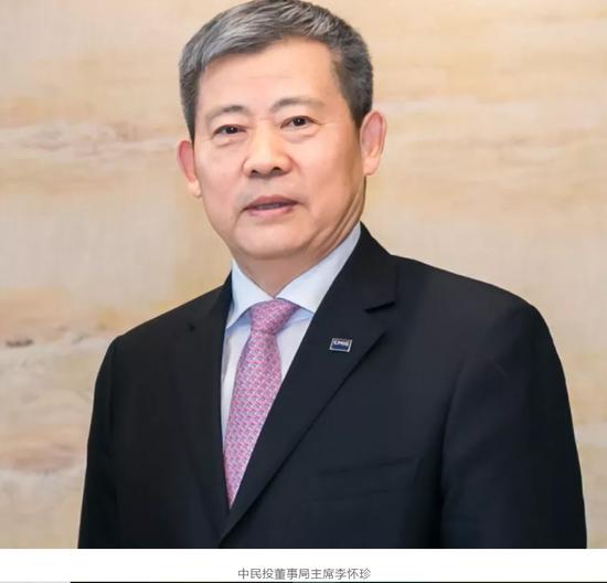 李怀珍:中民投从初创发展走入了转型提升的全新时期