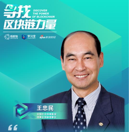 银保监会陈伟钢:区块链技术发展的十大趋势