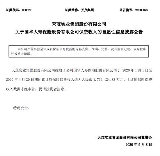 国华人寿前4月累计原保险保费收入约为173.41亿元