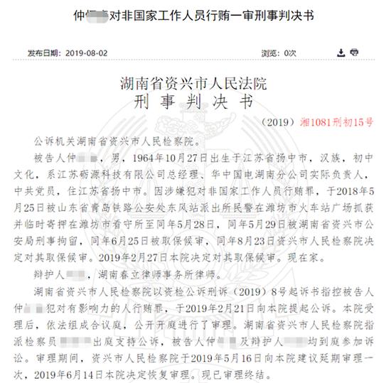 <b>同学搭关系收好处费 原郴州国际建筑部经理关照项目</b>