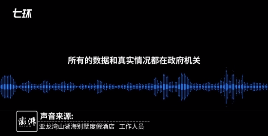 """三亚亚龙湾山湖别墅度假酒店被指""""提供的农夫山泉矿泉水系消毒水"""""""