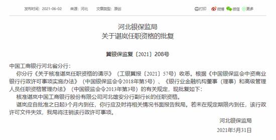 谌岚获批出任中国工商银行河北雄安分行副行长