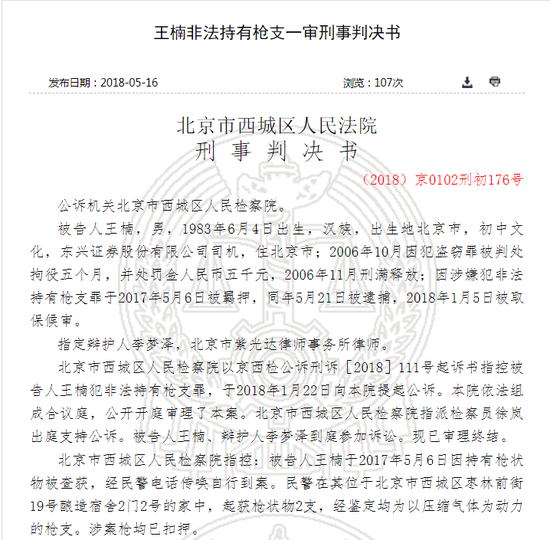 东兴证券司机私藏枪支自首获免刑 曾因盗窃被判拘役