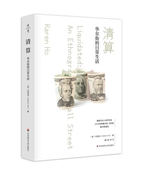 《清算:华尔街的日常生活》,何柔宛(Ho Karen)著,翟宇航等译,华东师范大学出版社2018年3月