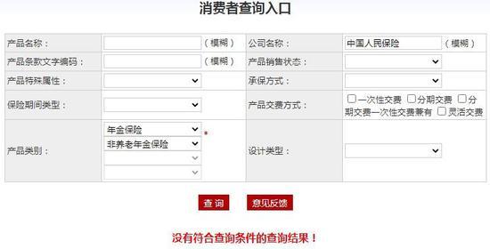 (來源:中國保險業協會)