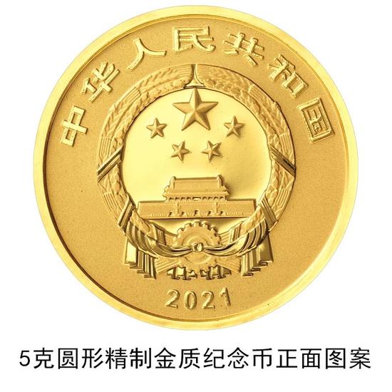 央行定于2021年4月26日发行中国能工巧匠金银纪念币(第2组)一套