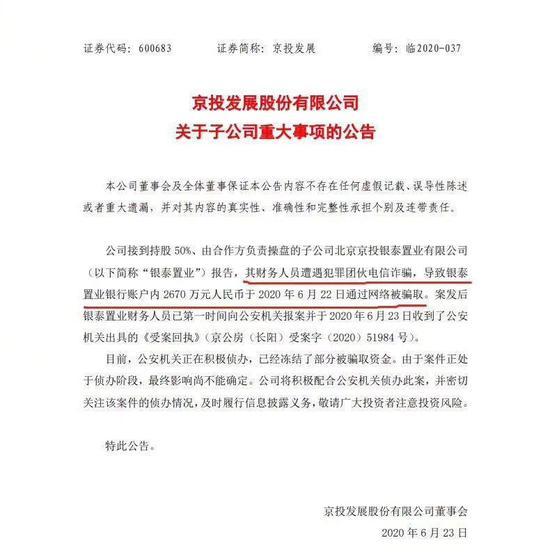 京投发展:子公司遭遇电信诈骗 2670万通过网络被骗取