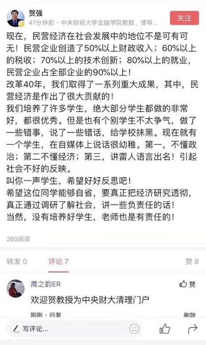 中央财大教授回应吴小平言论:没培养好学生老师责任
