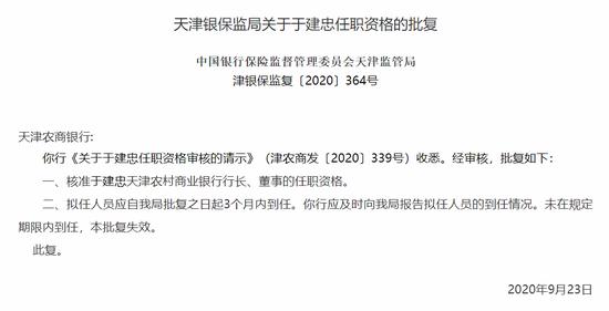 农行投行部原总裁于建忠获准出任天津农商银行行长